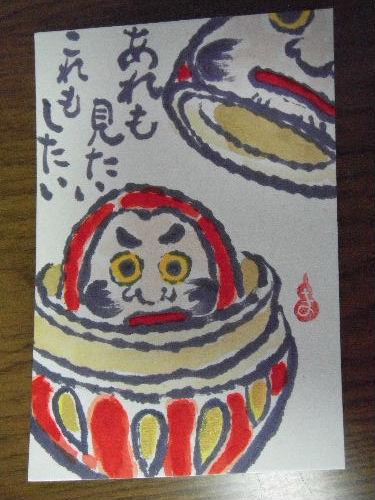 日本産 開運だるまのマトリョーシカ 絵手紙